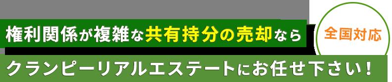 関東エリアの共有持分の売却ならクランピーリアルエステイトにお任せください!