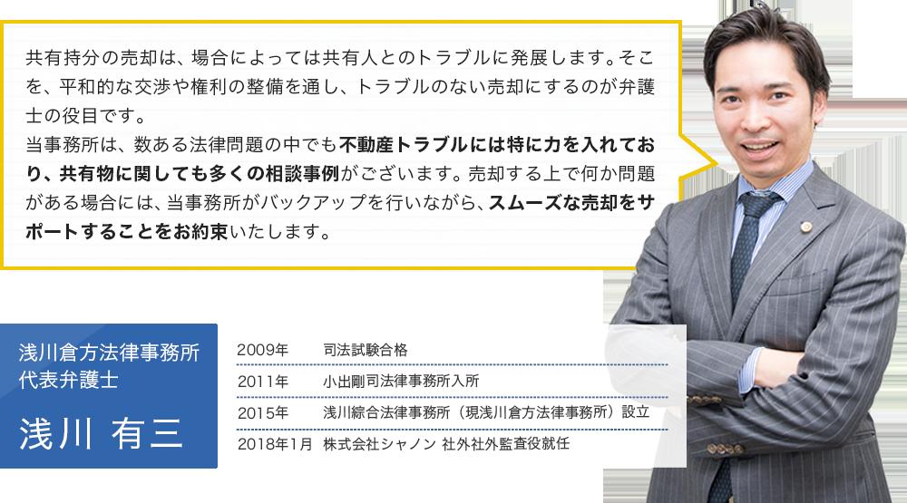 浅川倉方法律事務所代表弁護士 浅川有三